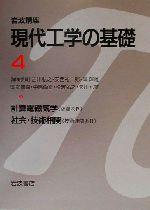 岩波講座 現代工学の基礎-計算電磁気学,社会・技術相関(岩波講座 現代工学の基礎空間系4・技術連関系2)(4)(2分冊)(単行本)