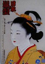 日本の髪型 伝統の美 櫛まつり作品集(文庫)