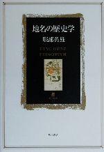 地名の歴史学(角川叢書10)(単行本)