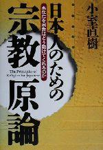日本人のための宗教原論 あなたを宗教はどう助けてくれるのか(単行本)