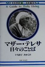 マザー・テレサ日々のことば(単行本)