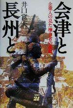 会津と長州と 企業人の見た権力者の横顔(単行本)