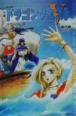 小説 ドラゴンクエスト5 天空の花嫁(ドラゴンクエストノベルズ)(2)(新書)