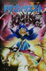 小説 ドラゴンクエスト5 天空の花嫁(ドラゴンクエストノベルズ)(3)(新書)