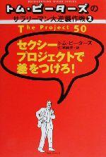 トム・ピーターズのサラリーマン大逆襲作戦 セクシープロジェクトで差をつけろ!(2)(単行本)