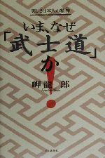 いま、なぜ「武士道」か 美しき日本人の精神(単行本)