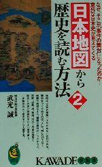 """日本地図から歴史を読む方法 なぜ、そこが""""事件の舞台""""になったのか…意外な日本史が見えてくる(KAWADE夢新書)(2)(新書)"""