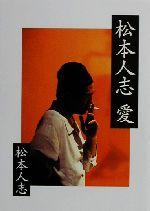 松本人志 愛(朝日文庫)(文庫)