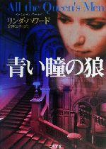青い瞳の狼(二見文庫ロマンス・コレクション)(文庫)