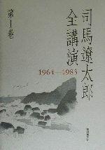 司馬遼太郎全講演-19641983(第1巻)(単行本)