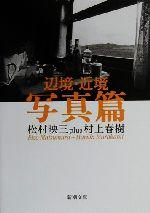 辺境・近境 写真篇(新潮文庫)(文庫)