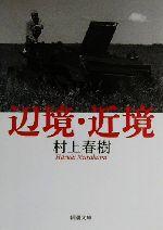 辺境・近境(新潮文庫)(文庫)