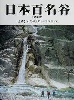 日本百名谷(単行本)