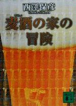 麦酒の家の冒険講談社文庫