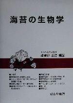 海苔の生物学(単行本)