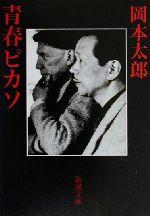 青春ピカソ(新潮文庫)(文庫)