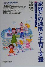 家庭との連携と子育て支援 カウンセリングマインドを生かして(単行本)