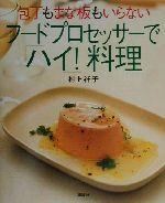 包丁もまな板もいらない フードプロセッサーで「ハイ!」料理(講談社のお料理BOOK)(単行本)