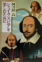 シェイクスピアを楽しむために(単行本)