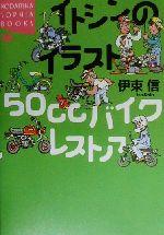 イトシンのイラスト50ccバイクレストア(講談社SOPHIA BOOKS)(単行本)