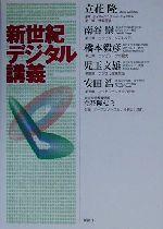 新世紀デジタル講義(単行本)