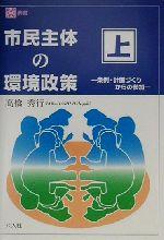 市民主体の環境政策 条例・計画づくりからの参加(パブ叢書)(上)(単行本)