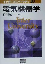 電気機器学(インターユニバーシティ)(単行本)