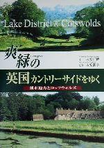 爽緑の英国カントリーサイドをゆく 湖水地方とコッツウォルズ(単行本)
