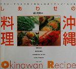 しあわせの沖縄料理 アンマーたちの元気でおいしいオキナワン・レシピ(単行本)