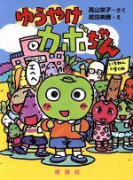 ゆうやけカボちゃん(おはなしパレード)(児童書)