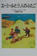 エーミールと三人のふたご(岩波少年文庫019)(児童書)