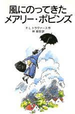 風にのってきたメアリー・ポピンズ(岩波少年文庫052)(児童書)