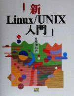 新Linux/UNIX入門(単行本)