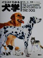 イラストでみる犬学(単行本)
