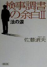 検事調書の余白 法の涙(朝日文庫)(Ⅱ)(文庫)