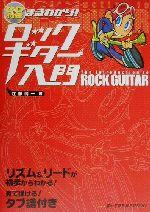 CD付き まるわかり!ロックギター入門 リズム&リードが初歩からわかる!(CD付)(単行本)