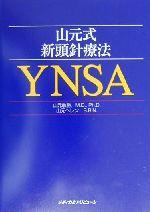山元式新頭針療法 YNSA(単行本)