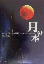 月の本 perfect guide to the MOON(単行本)