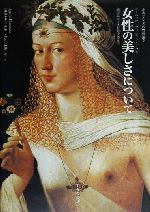 女性の美しさについて(ルネサンスの女性論2)(単行本)