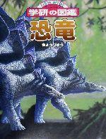 恐竜(ニューワイド学研の図鑑)(児童書)