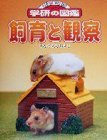 飼育と観察(ニューワイド学研の図鑑)(児童書)