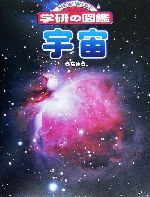 宇宙(ニューワイド学研の図鑑)(児童書)