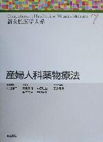 産婦人科薬物療法(新女性医学大系7)(単行本)
