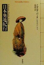 日本奥地紀行平凡社ライブラリー329