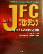 JFCプログラミング-Swingコンポーネントプログラミング応用編(Java books)(Vol.2)(単行本)