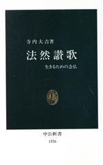 法然讃歌 生きるための念仏(中公新書)(新書)