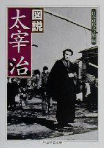 図説 太宰治(ちくま学芸文庫)(文庫)