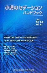 小児のセデーションハンドブック(単行本)