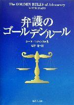 弁護のゴールデンルール(単行本)
