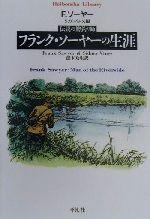 フランク・ソーヤーの生涯 伝説の鱒釣り師(平凡社ライブラリー337)(新書)